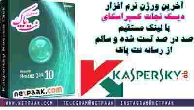 دانلود Kaspersky Rescue Disk - دانلود آخرین ورژن دیسک نجات کسپراسکای - دانلود Kaspersky
