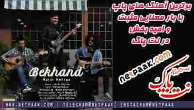 دانلود آهنگ بخند از متین مهراز - آهنگ ملایم عاشقانه متین مهراز - آهنگ جدید متین مهراز