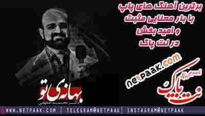 دانلود آهنگ بهانه ی تو از محمد اصفهانی - دانلود آهنگ در مورد امام زمان عج - آهنگ مهدوی - آهنگ مذهبی