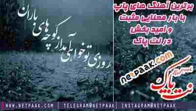 دانلود آهنگ روزی تو خواهی آمد از محمد اصفهانی - آهنگ در وصف امام زمان