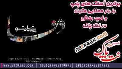 دانلود اهنگ جدید حمید پارسی به نام دنا - دانلود آهنگ ارزشی حمید پارسی - دانلود آهنگ لری جدید در مورد حادثه هواپیمای تهران یاسوج