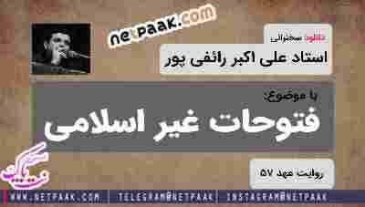 سخنرانی روایت عهد ۵۷ استاد رائفی پور - فتوحات غیر اسلامی - جدیدترین سخنرانی صوتی علی اکبر رائفی پور