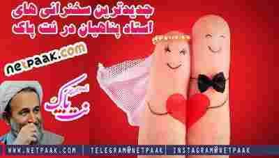دانلود سخنرانی با کسی ازدواج کن که آرامش بهت بده پناهیان - حجت الاسلام پناهیان ازدواج - دانلود سخنرانی در مورد شاخصهای مهم و کلیدی برای انتخاب همسر
