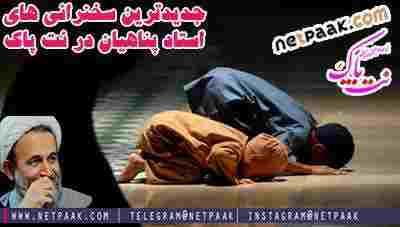 دانلود سخنرانی توصیه کلیدی حضرت علی پناهیان - دانلود سخنرانی جدید استاد پناهیان در مورد توصیه کلیدی حضرت علی(ع) برای رشد معنوی