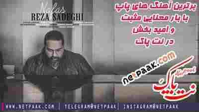 دانلود آهنگ نفس از رضا صادقی - آهنگ های پاپ ، دونفره ، شاد ، ملایم ، عاشقانه ، مثبت ، مجاز ، سنتی ، مذهبی