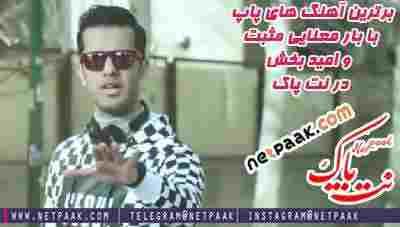 دانلود آهنگ جان دلم از صالح رضایی - دانلود آهنگ عاشقانه صالح رضایی - آهنگ شاد - آهنگ دونفره
