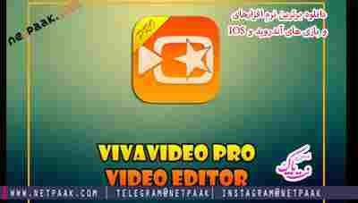 VivaVideo Pro: Video Editor 5.8.4 – بهترین برنامه دوربین فیلمبرداری اندروید و آیفون + Free 6.2.8
