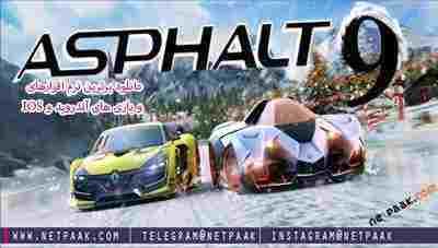 Asphalt 9: Legends دانلود بازی آسفالت 9: افسانه ها برای اندروید + IOS + مود + مگامود