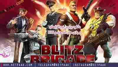 Blitz Brigade – Online FPS fun 3.4.0j – بازی جنگی چند نفره آنلاین گیم لافت اندروید , IOS