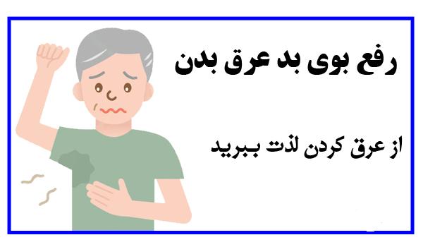 توصیه هایی برای درمان بوی بد زیر بغل