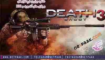 Death Shooter: contract killer 1.2.11 بازی تیراندازی مرگبار اندروید , IOS