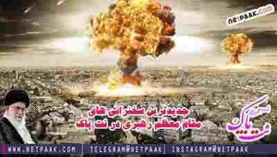 سخنرانی تصویری جاهلیت مدرن توسط رهبر - سخنرانی تصویری جاهلیت مدرن - سخنرانی در مورد آخرالزمان رهبری