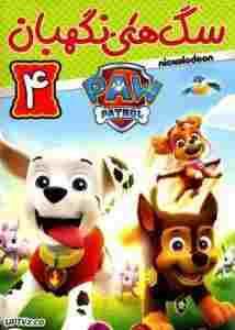 دانلود انیمیشن سگ های نگهبان PAW Patrol 2015