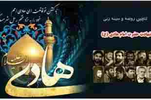 گلچین جدید مداحی شهادت امام هادی(ع) 96+ویدئو +متن