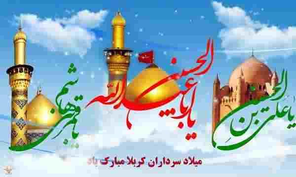 دانلود گلچین جدید مولودی امام حسین (ع)+تمام مداحان +پخش آنلاین +ویدئو