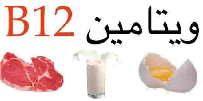 ویتامین B12 چیست + خواص + ویدئو