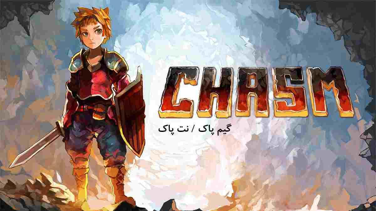 دانلود بازی Chasm - اپدیت + کرک نسخه فشرده و کامل