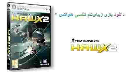 دانلود بازی هواپیمایی Tom Clancy's HAWX PC نسخه معتبر دانلود بازی تام کلنسی هاواکس 2|دانلود بازی هواپیمایی Tom Clancy's HAWX PC
