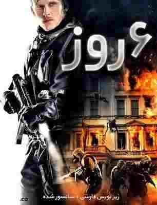 دانلود فیلم جدید 6Days 2017 شش روزبا زیرنویس فارسی وکیفیت عالی دانلود فیلم 6Days 2017 شش روز ، دانلود فیلم 6 Days 2017 شش روز , دانلود فیلم شش روز 2017 , دانلود فیلم 6 Days زیرنویس فارسی ,دانلود فیلم زیرنویس فارسی,دانلود فیلم خارجی،دانلود فیلم