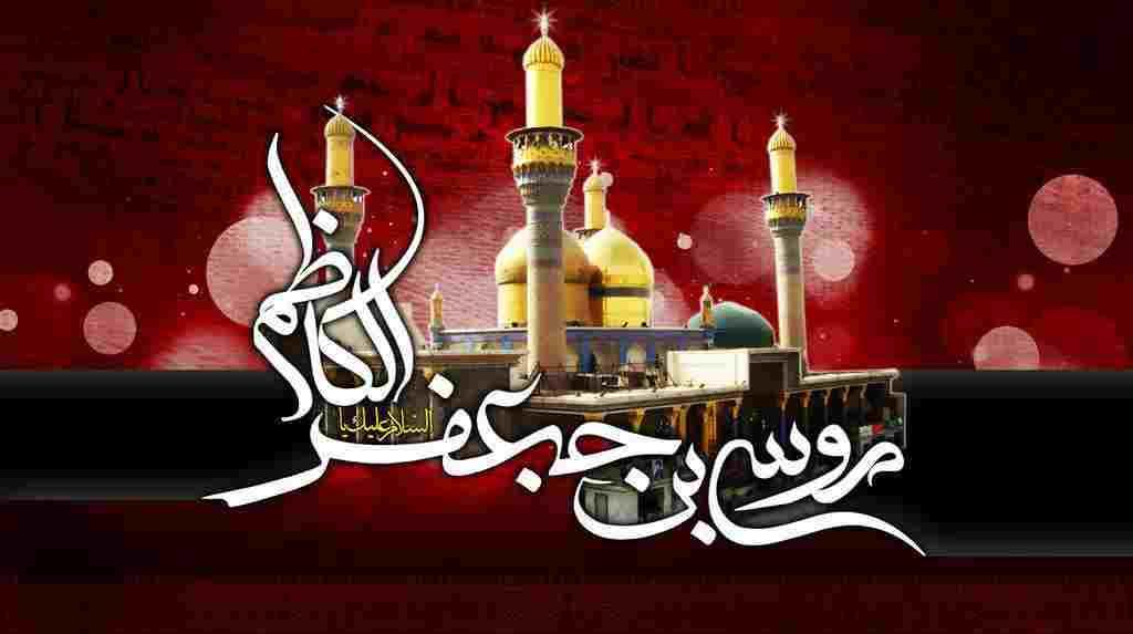 دانلود گلچین مداحی شهادت امام کاظم(ع)+ویدئو +متن