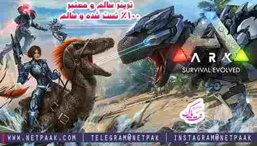 دانلود ترینر بازی ARK - Survival Evolved - دانلود نسوز کننده بازی ARK - Survival Evolved - دانلود کد تقلب سالم بازی ARK - Survival Evolved