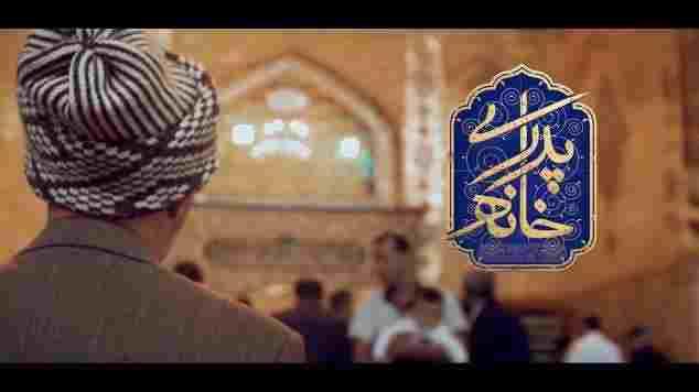 نماهنگ خانه پدری + حمیدرضا برقعی