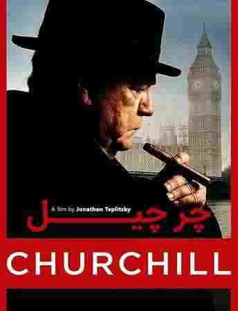 دانلود رایگانفیلم2017 Churchill 2018با کیفیت عالی