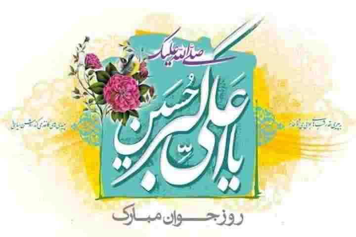 دانلود جدید مولودی حضرت علی اکبر (ع) + ویدئو