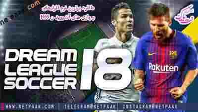 دانلود Dream League Soccer 2018 5.052 - بازی لیگ رویایی فوتبال ۲۰۱۸ + مود + دیتا + IOS