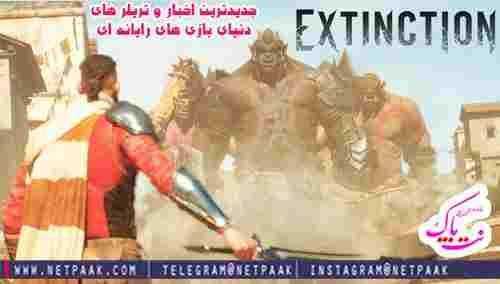 دانلود ترینر بازی Extinction - دانلود نسوز کننده بازی Extinction - دانلود کد تقلب سالم بازی Extinction