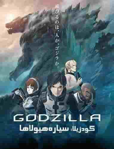 دانلود انیمیشن 2017 Godzilla Monster Planet دوبله فارسی با لینک مستقیمدانلود دوبله فارسیانیمیشن گودزیلا: سیاره هیولاها 2017کیفیت عالی کیفیت BluRay 1080p ، 720p دوبله صدا و سیما