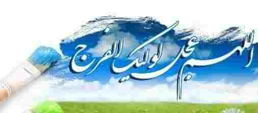 زمینهسازی برای ظهور + آرمان انقلاب اسلامی