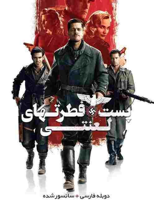 دانلود فیلمInglourious Basterds 2009 پست فطرت های لعنتیبا دوبله فارسی وکیفیت عالی