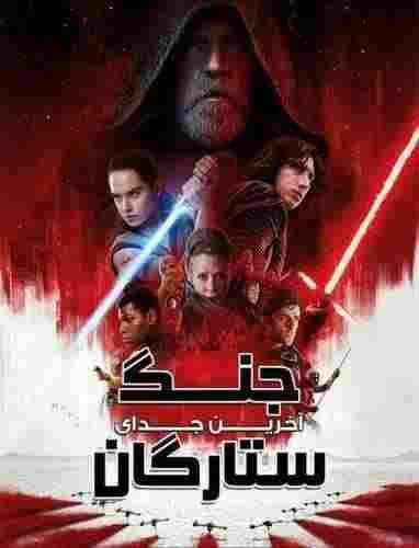 دانلود فیلم Star Wars: The Last Jedi 2017 دوبله فارسی کیفیت BluRay 1080p