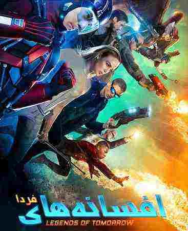 دانلود سریالافسانه های فردا Legends of Tomorrowبا زیرنویس فارسی