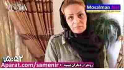 ویدئو کلیپ فیلم محل زندگی زنی که در برنامه رضا رشیدپور دروغ گفت