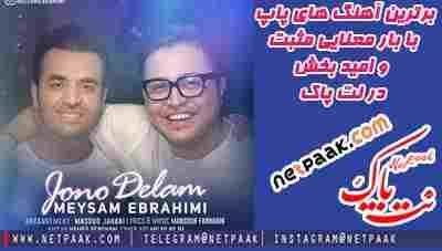 دانلود آهنگ کامل جون و دلم از میثم ابراهیمی - اهنگ جدید میثم ابراهیمی به نام جون و دلم - دانلود آهنگ عاشقانه میثم ابراهیمی - آهنگ عاشقانه احساسی