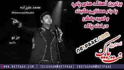 دانلود آهنگ جز تو از محمد علیزاده - آهنگ با بار معنای مثبت و امید بخش - آهنگ همسرانه - آهنگ احساسی