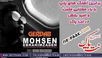 انلود آهنگ گرداب از محسن ابراهیم زاده - اهنگ جدید محسن ابراهیم زاده به نام گرداب - آهنگ عاشقانه احساسی