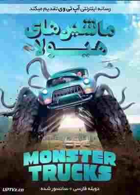 دانلود فیلم Monster Trucks 2016 ماشین های هیولا با دوبله فارسی و کیفیت عالی