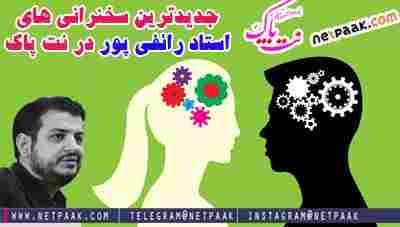 دانلود سخنرانی رائفی پور زنان ونوسی - جدیدترین سخنرانی تصویری علی اکبر رائفی پور - دانلود سخنرانی رائفی پور در مورد تفاوت های زن و مرد - هورمون عشق