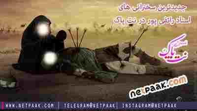 سخنرانی حضرت زینب سلام الله علیها، آموزگار مکتب عاشورا - سخنرانی در مورد حضرت زینب - جدیدترین سخنرانی صوتی علی اکبر رائفی پور