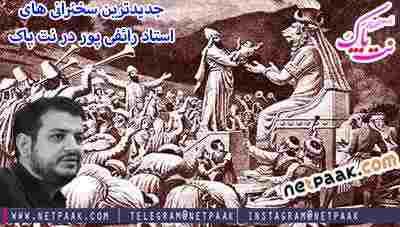 سخنرانی قربانی کردن انسان رائفی پور - جدیدترین سخنرانی تصویری علی اکبر رائفی پور - سخنرانی در مورد جشن بالماسکه - سخنرانی در مورد مراسم پنجه ، پتک