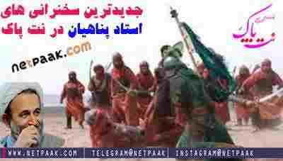 دانلود سخنرانی پناهیان تنها خواهش عباس - دانلود سخنرانی جدید استاد پناهیان در مورد ام وهب - مقام حضرت ابولفضل علیه السلام