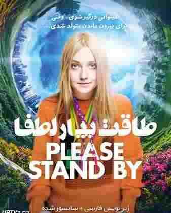 دانلود فیلمجدیدPlease Stand By 2017 طاقت بیار لطفابا زیرنویس فارسی وکیفیت عالی
