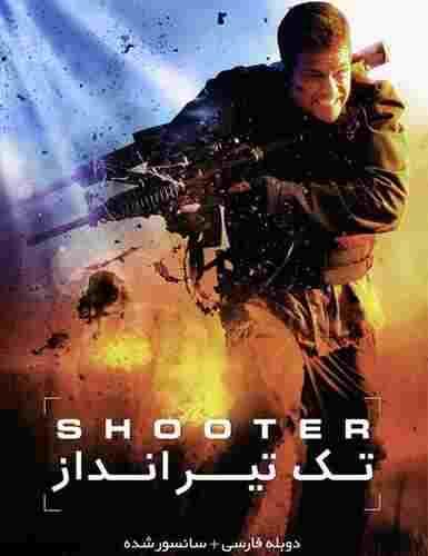 دانلود فیلمShooter 2007 تک تیراندازبا دوبله فارسی وکیفیت عالی دانلود فیلم Shooter 2007 تک تیرانداز , دانلود فیلم تک تیرانداز 2007 , دانلود فیلم Shooter دوبله ,دانلود فیلم دوبله فارسی,دانلود فیلم خارجی،دانلود فیلم