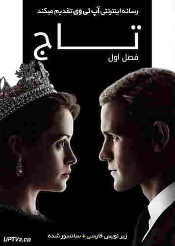 دانلود سریال تاج The Crown زیرنویس ، دانلود کامل سریال تاج زیرنویس ، دانلود سریال تاج , دانلود سریال The Crown , دانلود سریال The Crown زیرنویس فارسی ,دانلود سریال خارجی,دانلود سریال