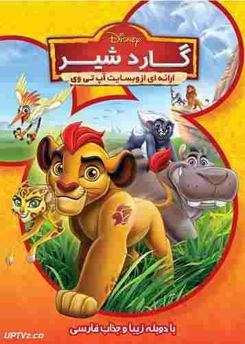 دانلود انیمیشن گارد شیر The Lion Guard دوبله ، دانلود کامل انیمیشن گارد شیر دوبله ، دانلود انیمیشن گارد شیر , دانلود انیمیشن The Lion Guard , دانلود انیمیشن The Lion Guard دوبله فارسی ,دانلود انیمیشن خارجی,دانلود انیمیشن دانلود انیمیشن دوبله / دانلود انیمیشن 2018