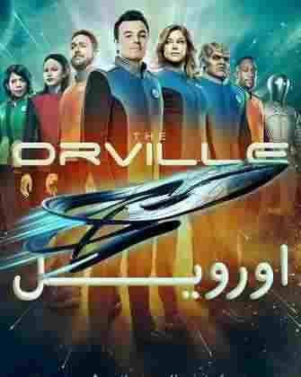 دانلود سریال اورویل The Orville زیرنویس ، دانلود کامل سریال اورویل زیرنویس ، دانلود سریال اورویل , دانلود سریال The Orville , دانلود سریال The Orville زیرنویس فارسی ,دانلود سریال خارجی,دانلود سریال