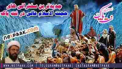 دانلود سخنرانی حاج آقا عالی حضرت موسی و شکافتن نیل - دانلود سخنرانی جدید استاد عالی به موضوع اعتراض به حضرت موسی - سخنرانی عالی قوم بنی اسرائیل ، اعتماد به خدا
